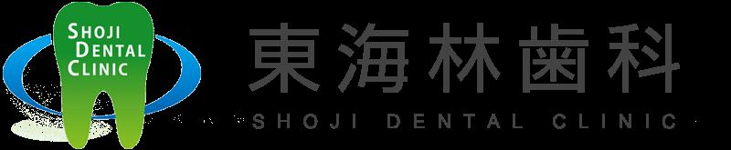 武蔵小山 歯医者/歯科 – 東海林歯科